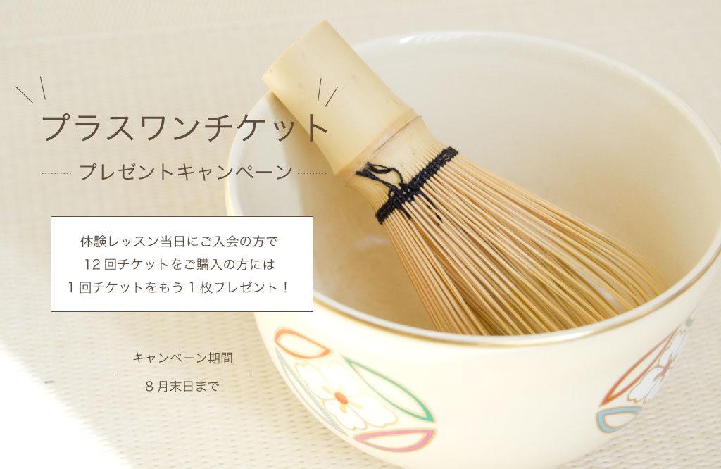 茶道体験レッスン