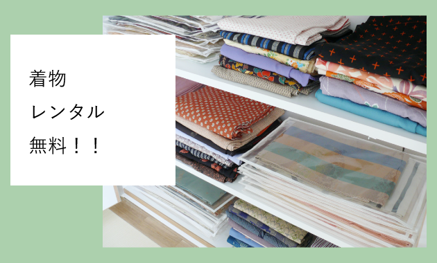 東京、表参道のワノコト着付け教室の通いやすさのポイント/初級レッスンは着物レンタル無料