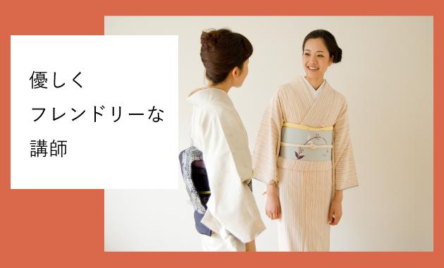 東京、表参道のワノコト着付け教室の通いやすさのポイント/優しくフレンドリーな講師