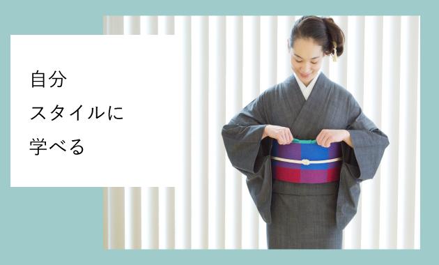東京、表参道のワノコト着付け教室の通いやすさのポイント/自分スタジオに学べる
