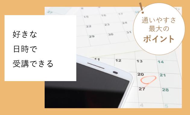 東京、表参道のワノコト着付け教室の通いやすさのポイント/好きな日時で受講できる