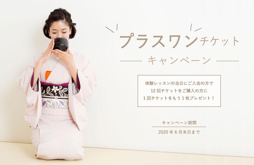 茶道教室体験キャンペーン