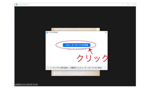 接続 に しない オーディオ Zoom Zoomのマイク設定方法は?反応しない・検出されない場合の対処法