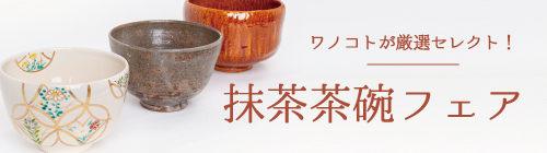 抹茶茶碗フェア