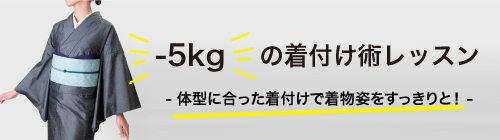 マイナス5kgの着付け術レッスン