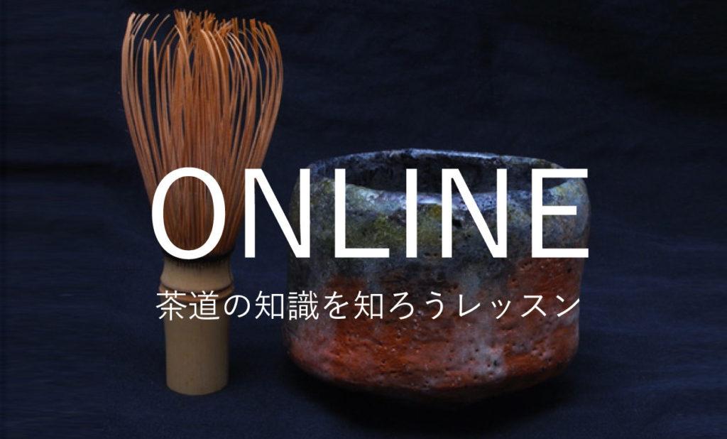 オンライン茶道知識レッスン