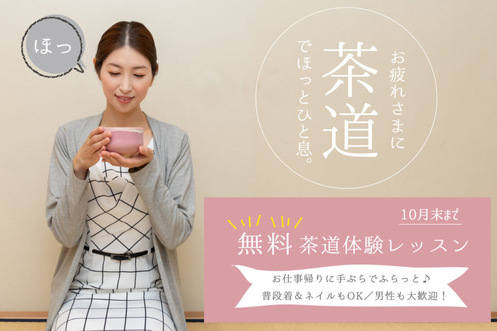ワノコト裏千家茶道教室無料体験レッスンキャンペーン