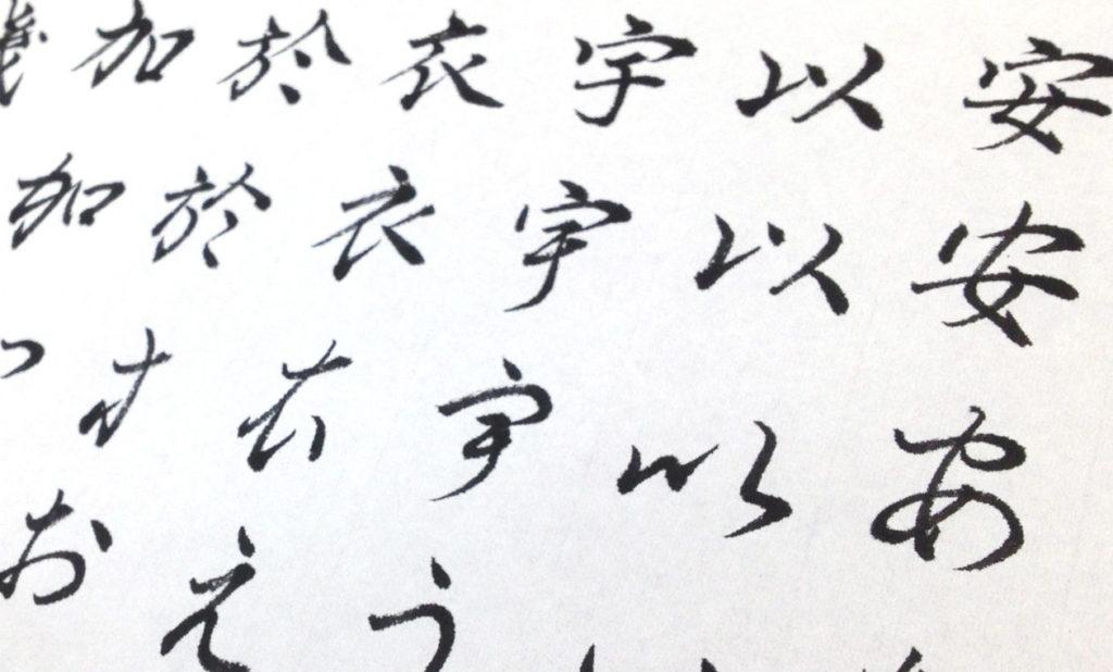 筆ペン美文字レッスン