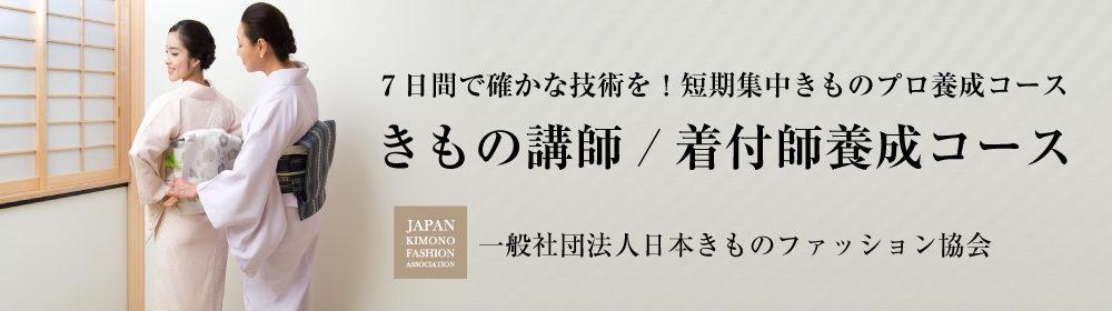 日本きものファッション協会