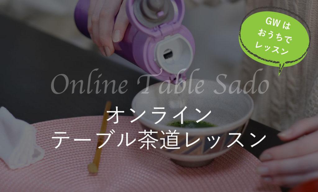 オンラインテーブル茶道レッスン