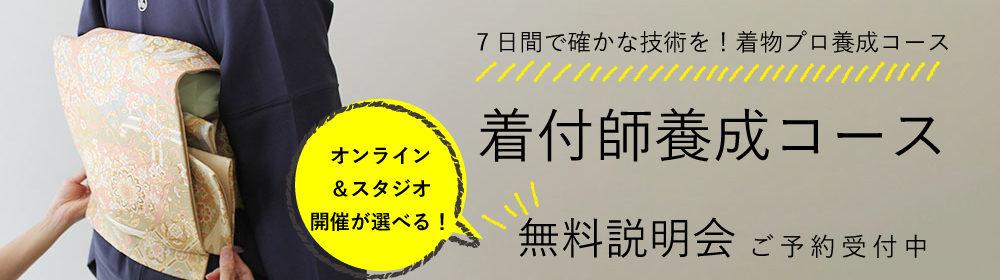 日本きものファッション協会 着付師養成コース