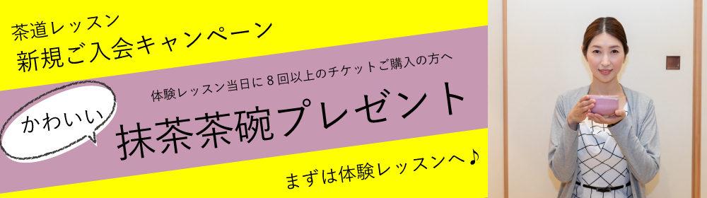 茶道ご入会キャンペーン